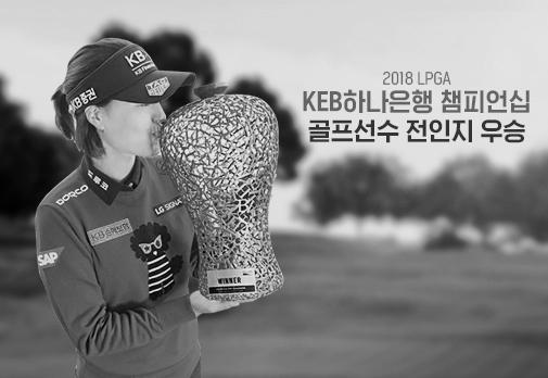 2018 KEB 하나은행 챔피언십 전인지 우승