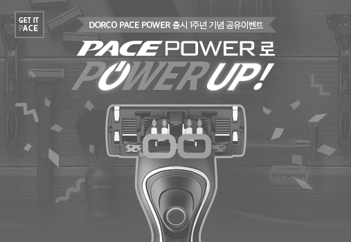 PACE POWER로 POWER UP!